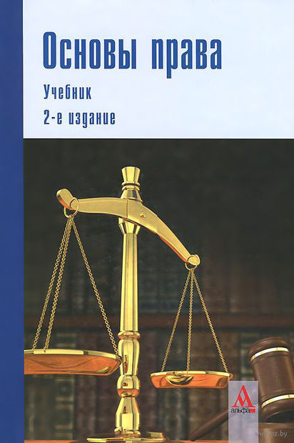 Основы права. О. Воронцова, З. Ахметьянова