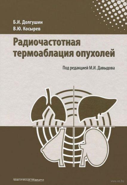 Радиочастотная термоаблация опухолей. Владимир Косырев, Борис Долгушин