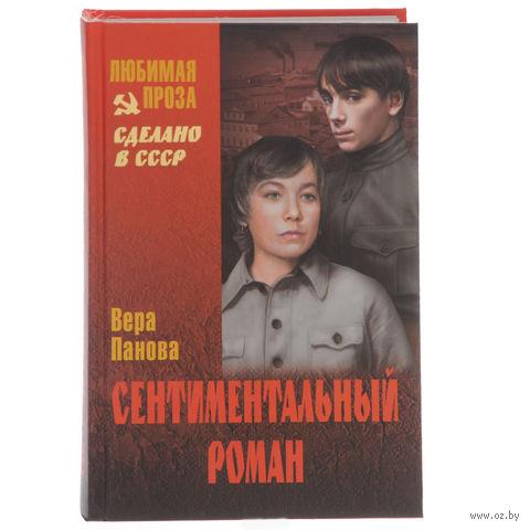 Сентиментальный роман. Вера Панова