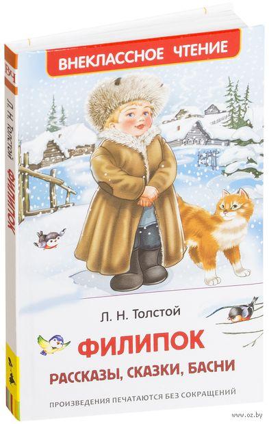 Филипок. Лев Толстой
