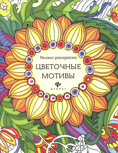Цветочные мотивы. Релакс-раскраска. М. Райцес
