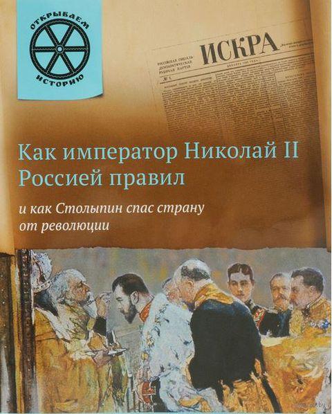 Как император Николай II Россией правил и как Столыпин спас страну от революции. В. Владимиров