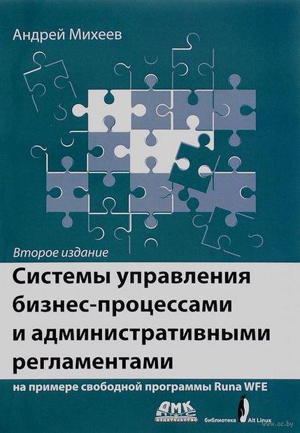 Системы управления бизнес-процессами и административными регламентами. Андрей Михеев