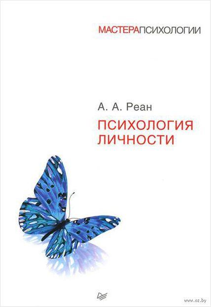 Психология личности. А. Реан