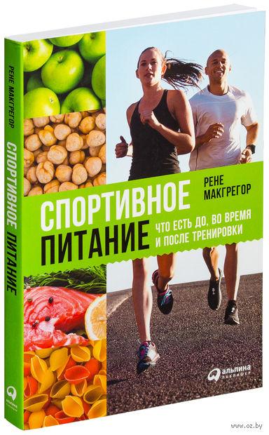 Спортивное питание. Что есть до, во время и после тренировки. Рене Макгрегор