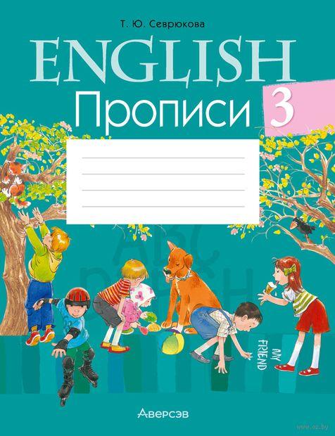 Английский язык. 3 класс. Прописи. Татьяна Севрюкова