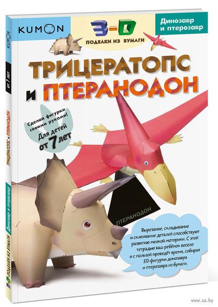 Kumon. 3D поделки из бумаги. Трицератопс и птеранодон — фото, картинка