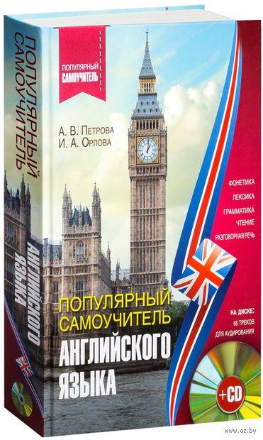 Популярный самоучитель английского языка (+ CD) — фото, картинка