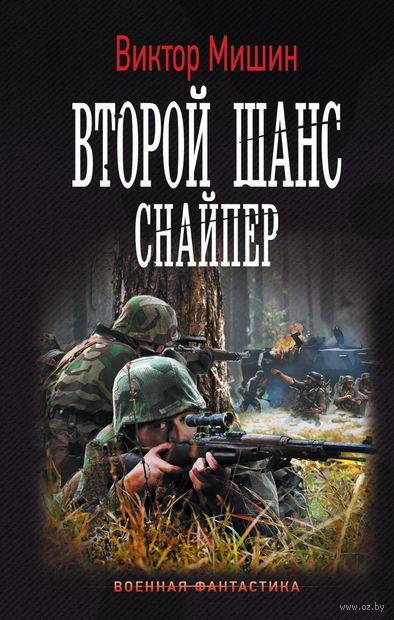 Второй шанс. Снайпер. Виктор Мишин