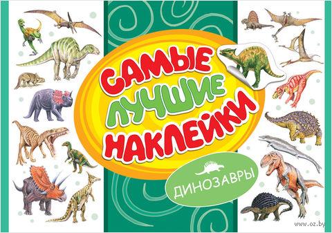 Динозавры. Самые лучшие наклейки — фото, картинка