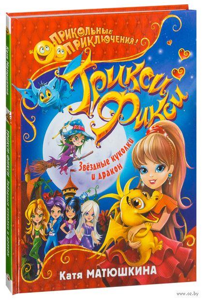 Трикси-Фикси. Звездные куколки и дракон — фото, картинка