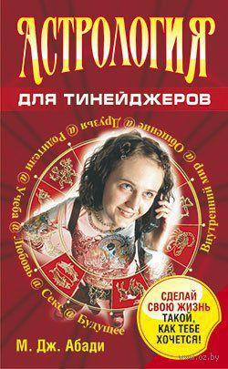Астрология для тинейджеров. М. Абади
