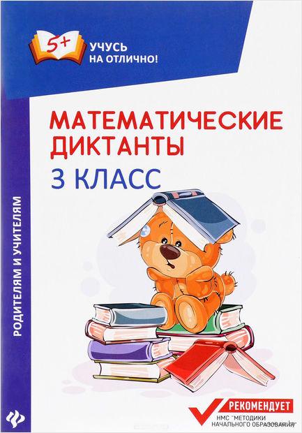 Математические диктанты. 3 класс — фото, картинка
