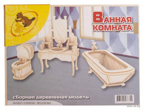 """Сборная деревянная модель """"Ванная комната"""" — фото, картинка"""