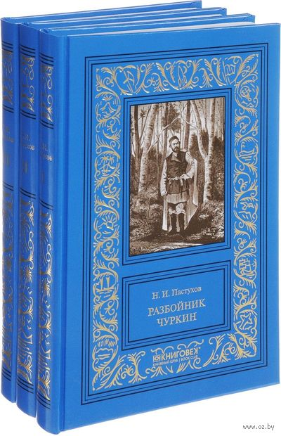 Разбойник Чуркин. В 3 томах (комплект из 3-х книг) — фото, картинка