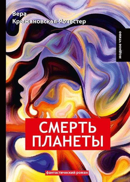 Смерть планеты. Книга 4 — фото, картинка