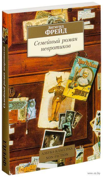 Семейный роман невротиков. Зигмунд Фрейд