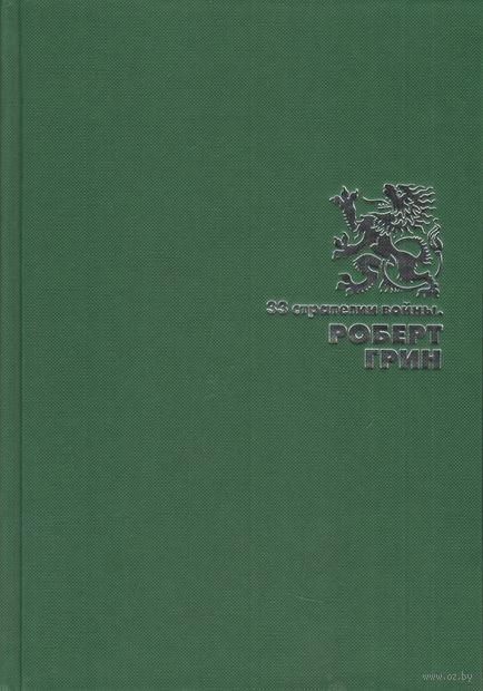 33 стратегии войны (подарочное издание). Роберт Грин