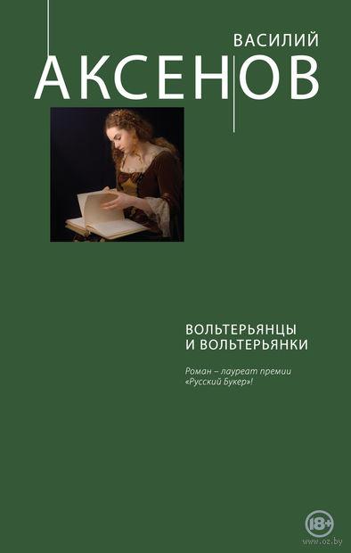 Вольтерьянцы и вольтерьянки. Василий Аксенов