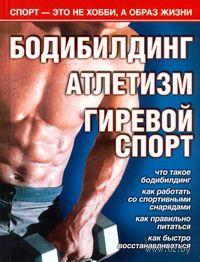 Бодибилдинг. Атлетизм. Гиревой спорт. М. Кочетков