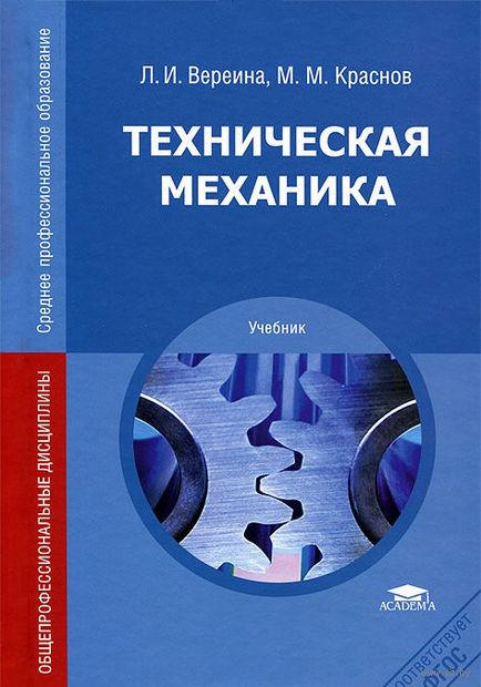 Техническая механика. Людмила Вереина, Михаил Краснов