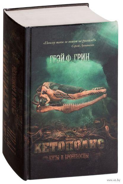 Кетополис. Киты и броненосцы (книга первая). Грэй Грин