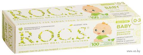 """Зубная паста """"R.O.C.S. Baby. Нежный уход. Душистая ромашка"""" для малышей от 0 до 3 лет (45 г)"""