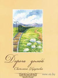 Дорога домой. Светлана Крутова