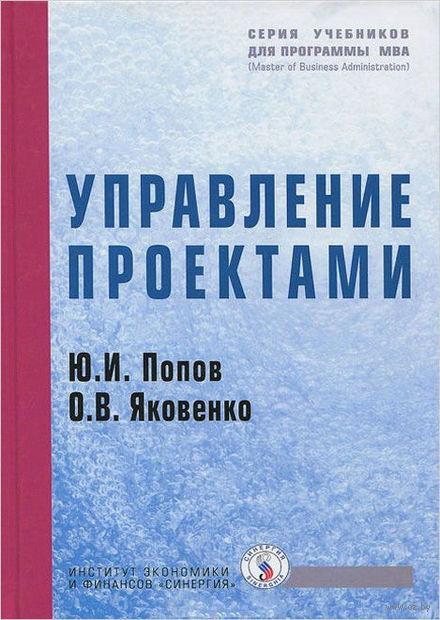 Управление проектами. Ю. Попов, О. Яковенко