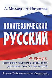 Политехнический русский. Л. Миллер, Л. Политова