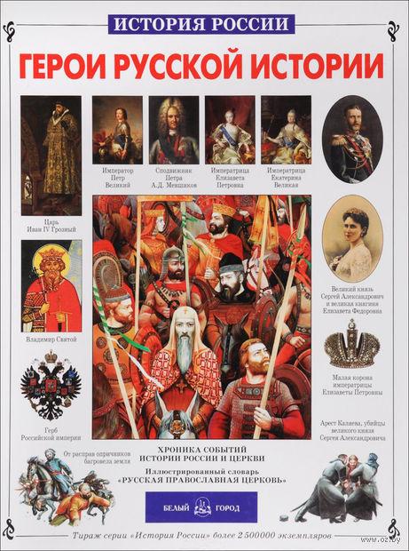 Герои русской истории. Наталия Алексеева