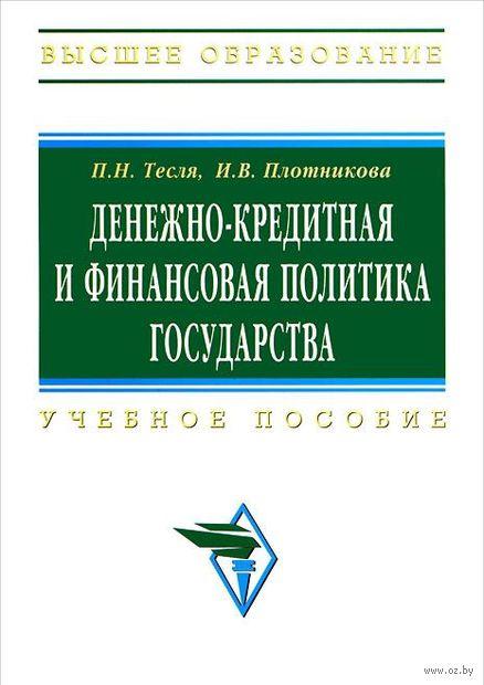 Денежно-кредитная и финансовая политика государства. И. Плотникова, Н. Тесля