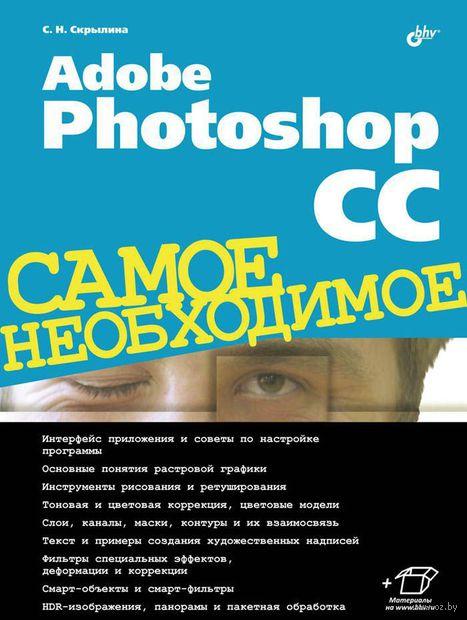 Adobe Photoshop CC. Самое необходимое. Софья Скрылина