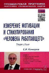 """Измерение мотивации и стимулирования """"человека работающего"""". Измерительная концепция и измеряющие методики. Евгений Комаров"""