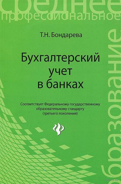 Бухгалтерский учет в банках. Татьяна Бондарева