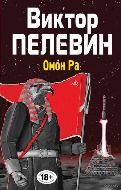 Омон Ра. Виктор Пелевин