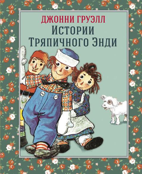 Истории Тряпичного Энди. Джонни Груэлл
