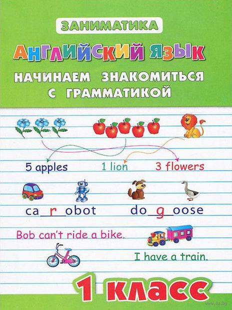 Английский язык. 1 класс. Начинаем знакомиться с грамматикой. Ю. Чимирис
