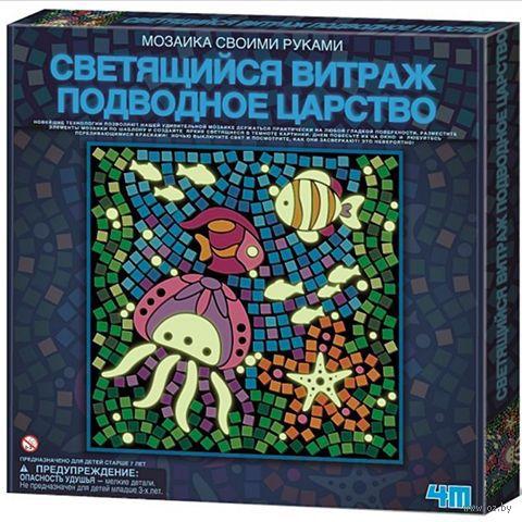 """Мозаика """"Светящийся витраж. Подводное Царство"""""""
