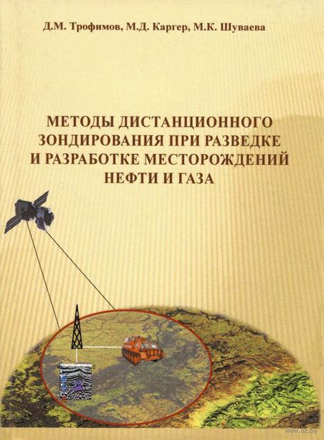 Методы дистанционного зондирования при разведке и разработке месторождений нефти и газа. М. Шуваева, Д. Трофимов, М. Каргер
