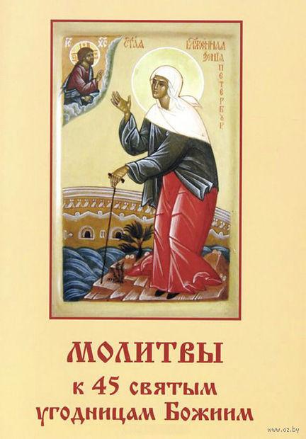 Молитвы к 45 святым угодницам Божиим — фото, картинка