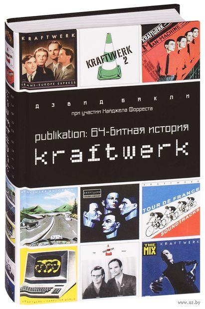 Publikation: 64-битная история Kraftwerk. Дэвид Бакли