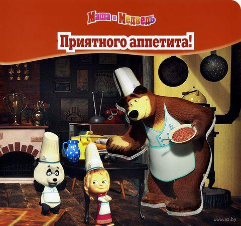 Маша и Медведь. Приятного аппетита!