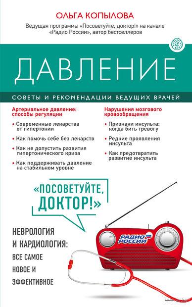 Давление. Советы и рекомендации ведущих врачей. Ольга Копылова