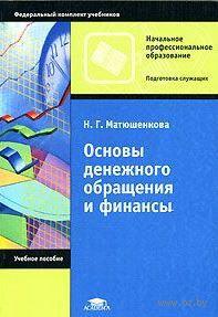 Основы денежного обращения и финансы. Н. Матюшенкова