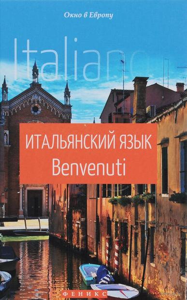 Итальянский язык. Benvenuti — фото, картинка