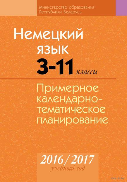Немецкий язык. 3-11 классы. Примерное календарно-тематическое планирование. 2016/2017 учебный год. Г. Рязанова