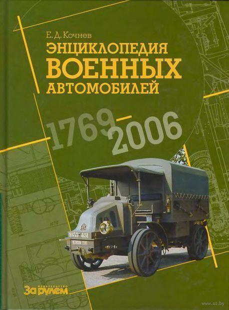 Энциклопедия военных автомобилей 1769-2006 гг.. Евгений Кочнев