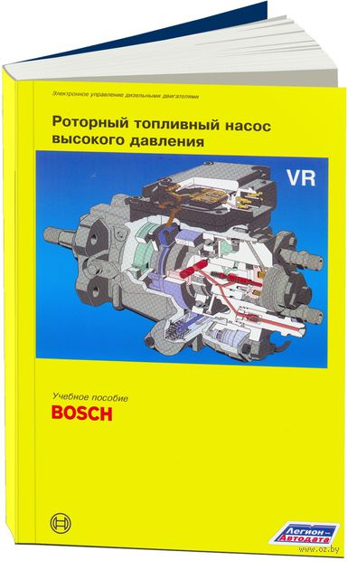 Роторный топливный насос высокого давления VR (Bosch)