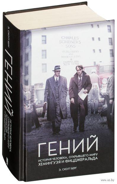 Гений. История человека, открывшего миру Хемингуэя и Фицджеральда — фото, картинка